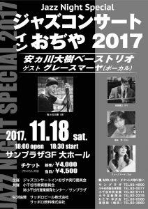 ojiya chirashi 20171118