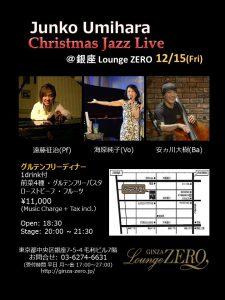 Ginza Zero