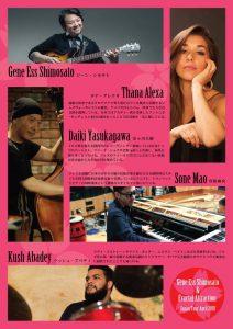 Gene Shimosato 2018 Tour Profile