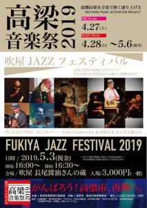 FUKIYA JAZZ FESTIVAL 20190503