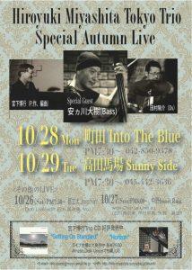Tokyo-Trio-Special-Autumn-Live-729x1024